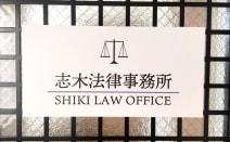 志木法律事務所