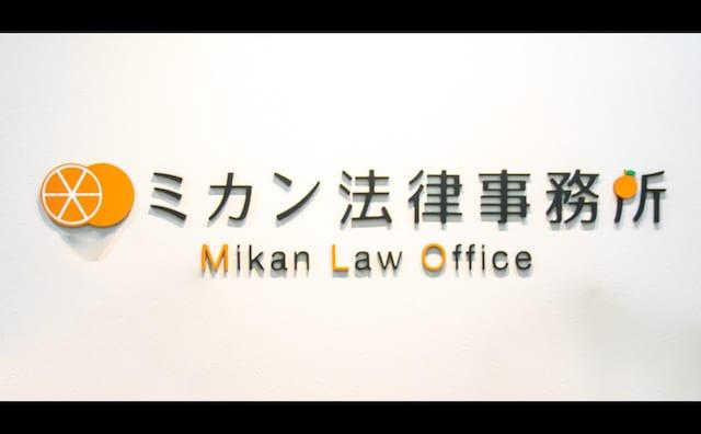 ミカン法律事務所