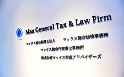 マックス総合法律事務所
