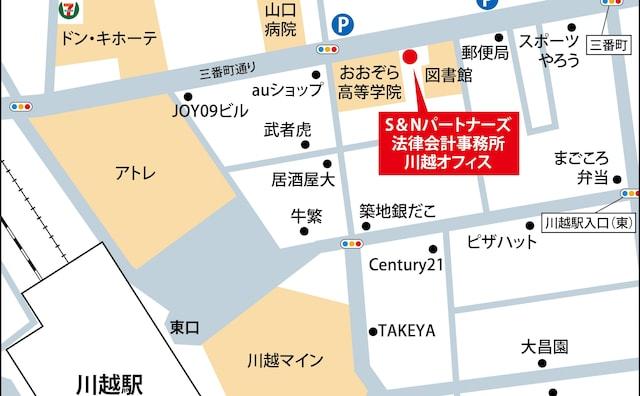 S&Nパートナーズ法律会計事務所川越オフィス