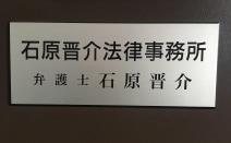 石原晋介法律事務所