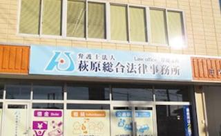 弁護士法人萩原総合法律事務所常総支所