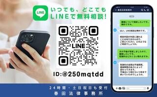 春田法律事務所大阪オフィス