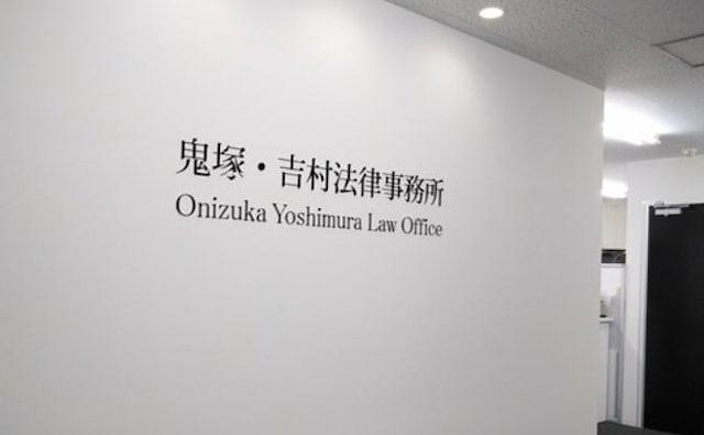 鬼塚・吉村法律事務所