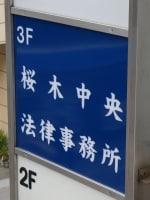 浦沢 香里弁護士