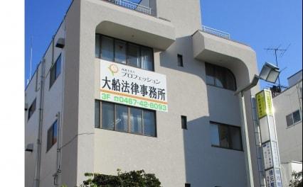大船法律事務所