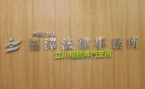 弁護士法人福澤法律事務所立川支所