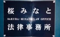 桜みなと法律事務所