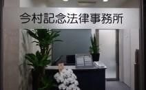 今村記念法律事務所