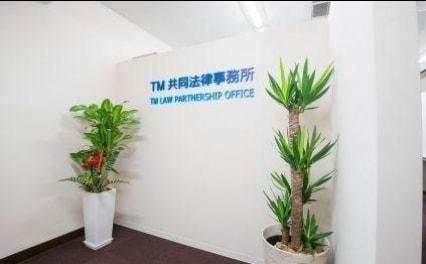 TM共同法律事務所