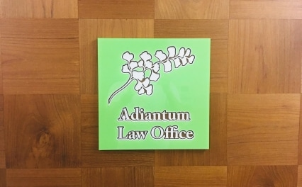アジアンタム法律事務所