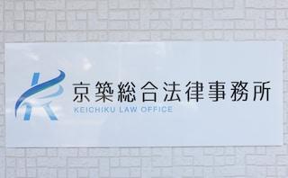 京築総合法律事務所