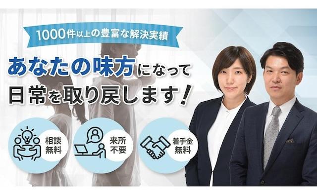 春田法律事務所名古屋オフィス