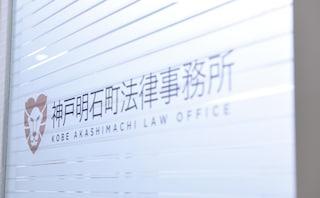 神戸明石町法律事務所
