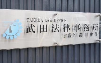 武田法律事務所