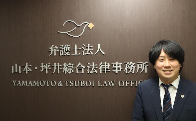弁護士法人山本・坪井綜合法律事務所福岡オフィス