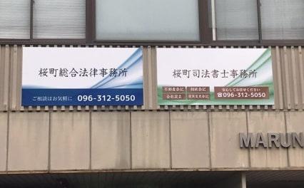 桜町総合法律事務所