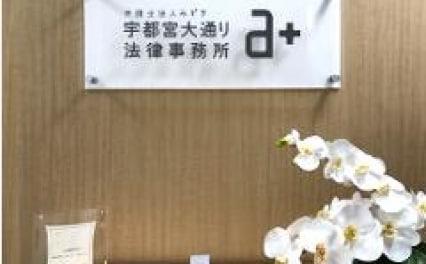 弁護士法人みずき栃木支部宇都宮大通り法律事務所