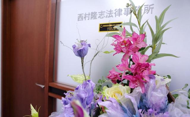 西村隆志法律事務所