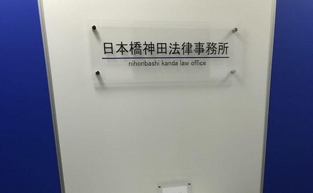 日本橋神田法律事務所