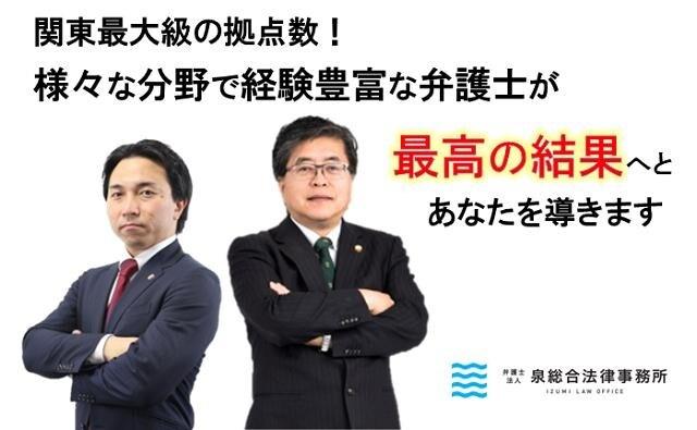 弁護士法人泉総合法律事務所藤沢支店