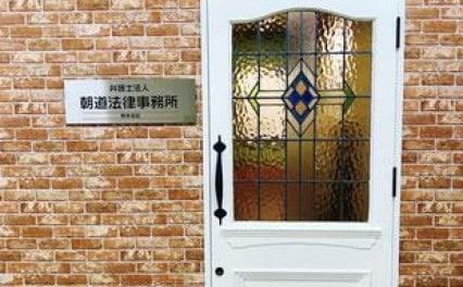 弁護士法人朝道法律事務所熊本支店