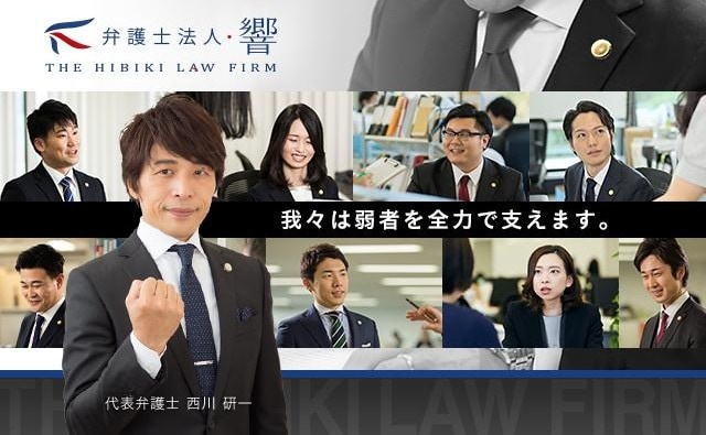 弁護士法人響福岡オフィス