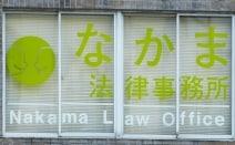 弁護士法人なかま法律事務所
