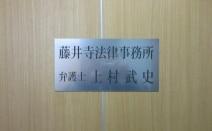 藤井寺法律事務所