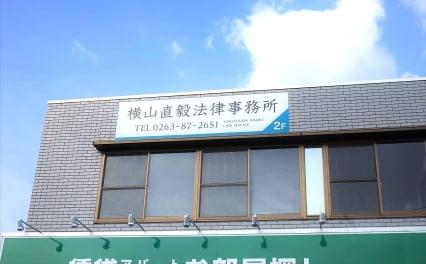 横山直毅法律事務所