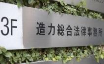 造力総合法律事務所