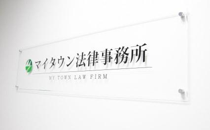 マイタウン法律事務所