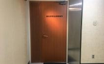 高田英明法律事務所
