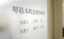 堺筋本町法律事務所