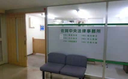 佐賀中央法律事務所