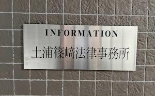 土浦篠﨑法律事務所