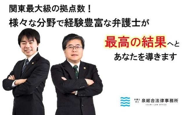 弁護士法人泉総合法律事務所川越支店
