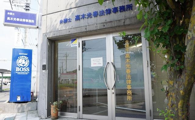 弁護士法人高木光春法律事務所