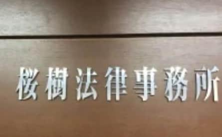 桜樹法律事務所