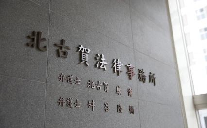 北古賀法律事務所