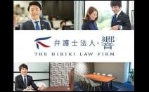 弁護士法人響西新宿オフィス