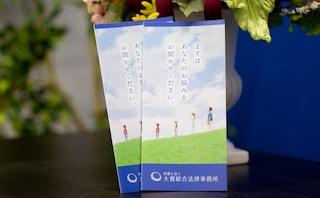 弁護士法人大賀綜合法律事務所周南オフィス