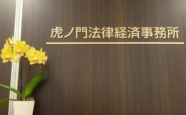 虎ノ門法律経済事務所横須賀支店