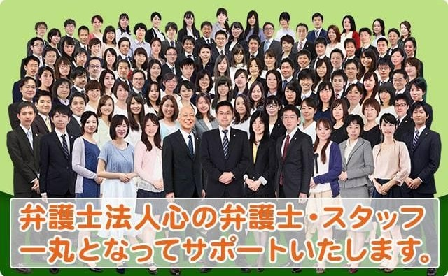 弁護士法人心 豊田法律事務所