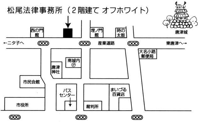 松尾法律事務所
