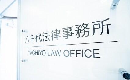 八千代法律事務所