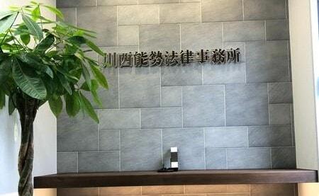 川西能勢法律事務所