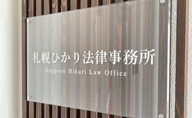 札幌総合法律事務所