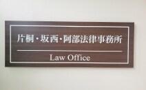 片桐・坂西・阿部法律事務所