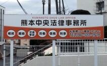 熊本中央法律事務所